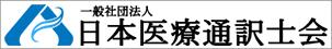日本医療通訳士会